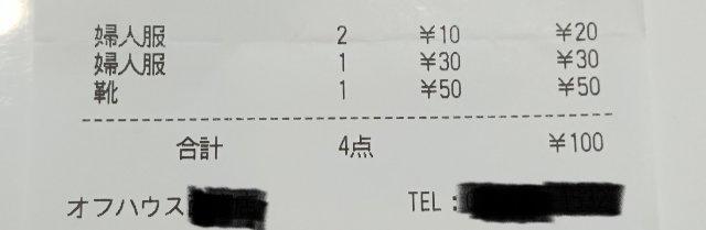 メルカリの売れ残りをオフハウスの買取に出してみた(驚異の価格)その5