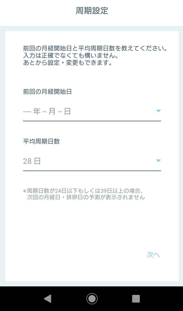 オムロン 婦人体温計 アプリ その5