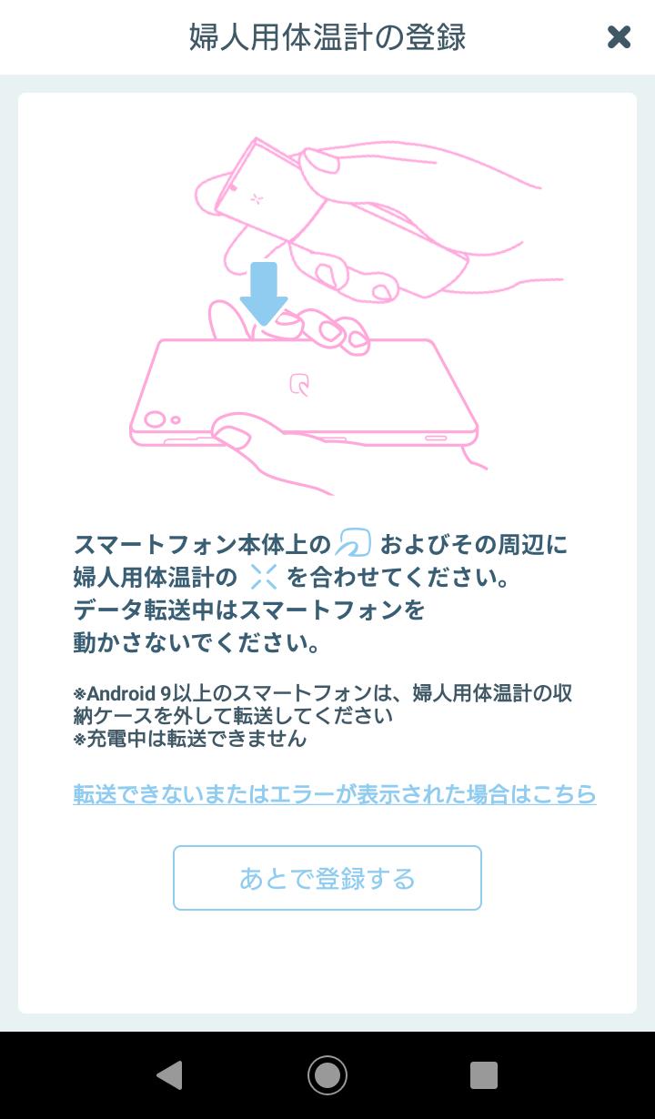 オムロン 婦人体温計 カラダのキモチの登録方法 ※2021年4月30日で終了