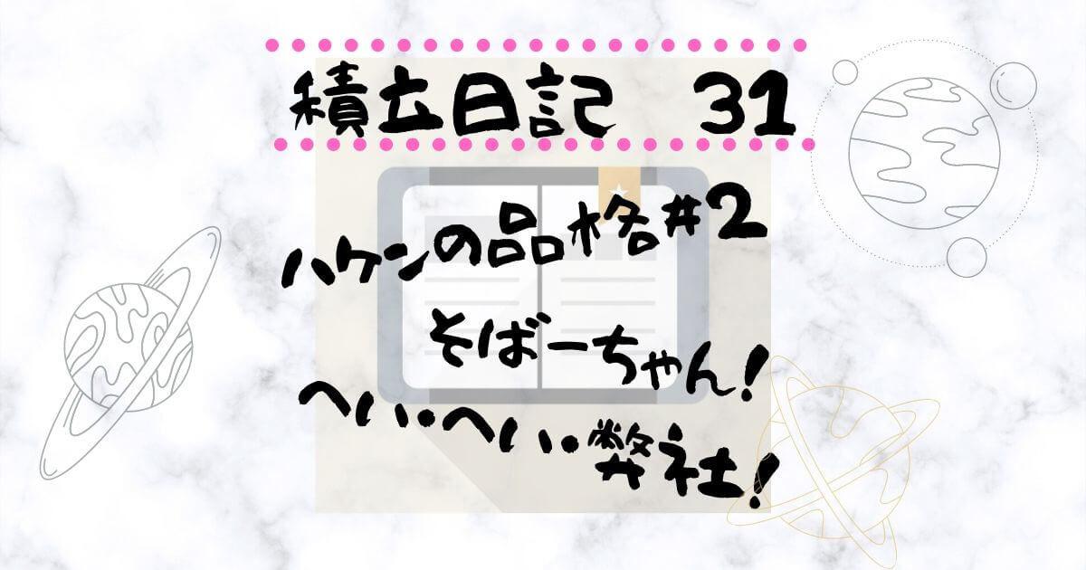 ハケンの品格2020 2話 浅野努(勝地涼)の面白シーンと視聴率