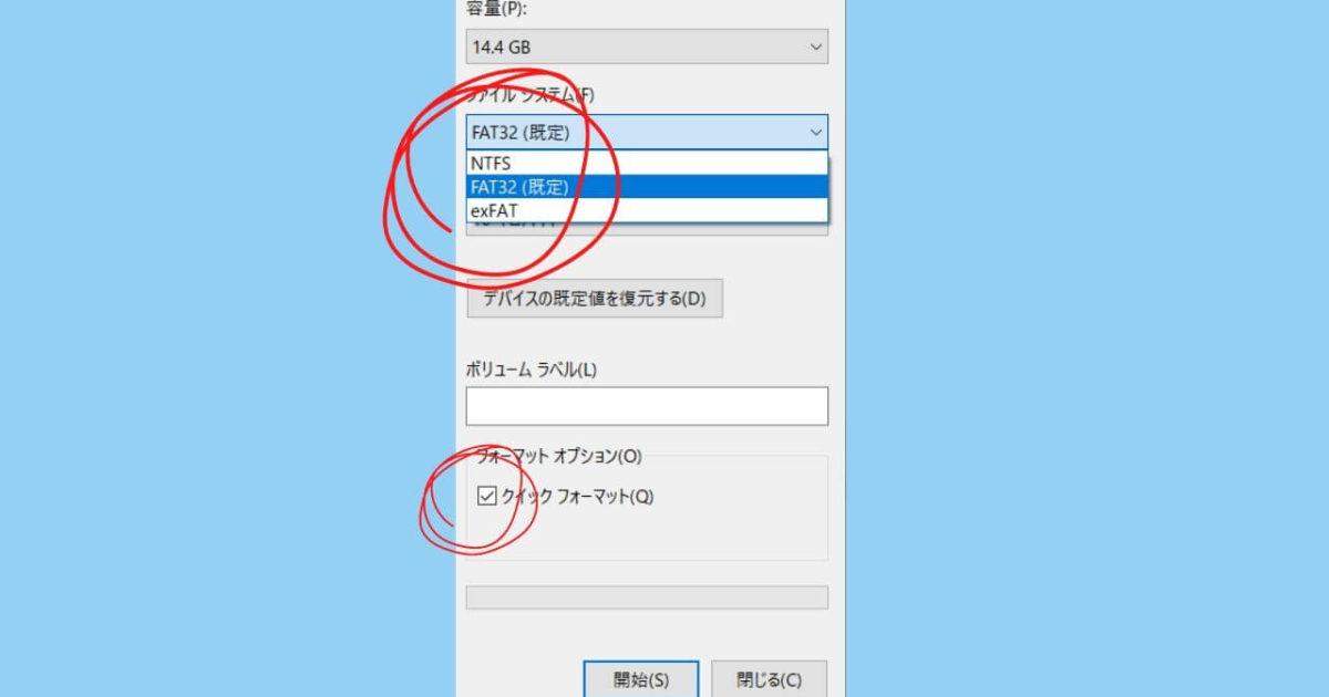 Cipherで処理できるファイルシステムは『NTFS』 のみ。