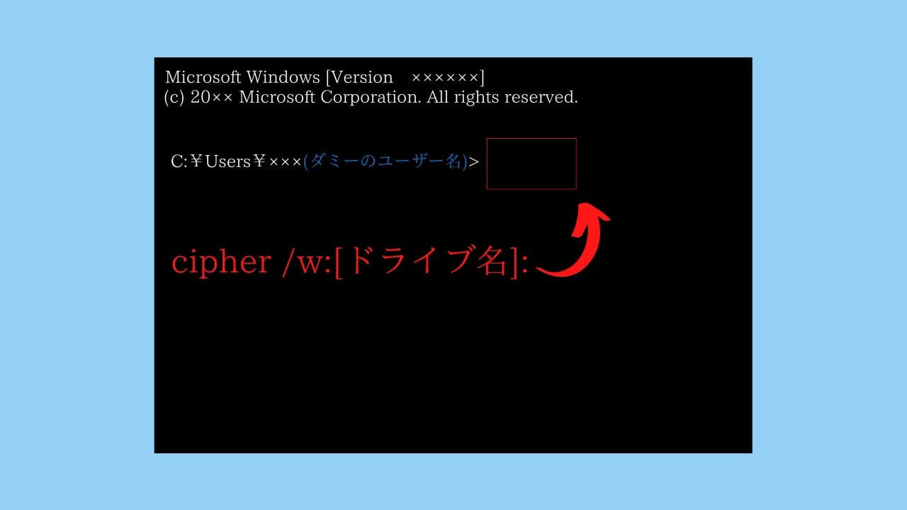 『Cipher』コマンドを実行 その2