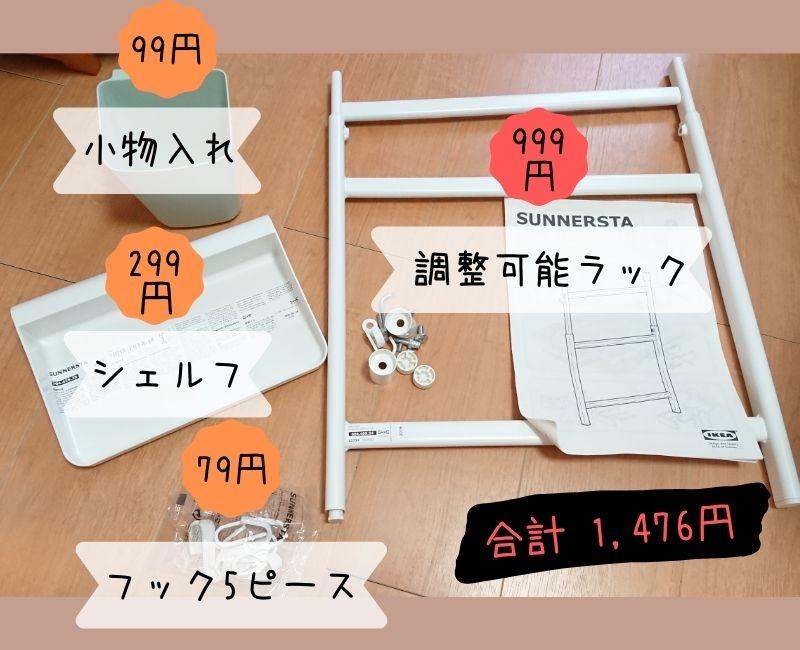 新発売!IKEA スンネルスタのキッチン収納ラック
