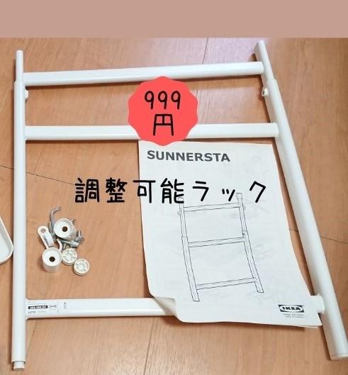 スンネルスタ 調整可能ラック 値段999円