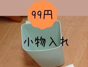 スンネルスタ 小物入れ 99円