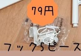 スンネルスタ フック5ピース 79円