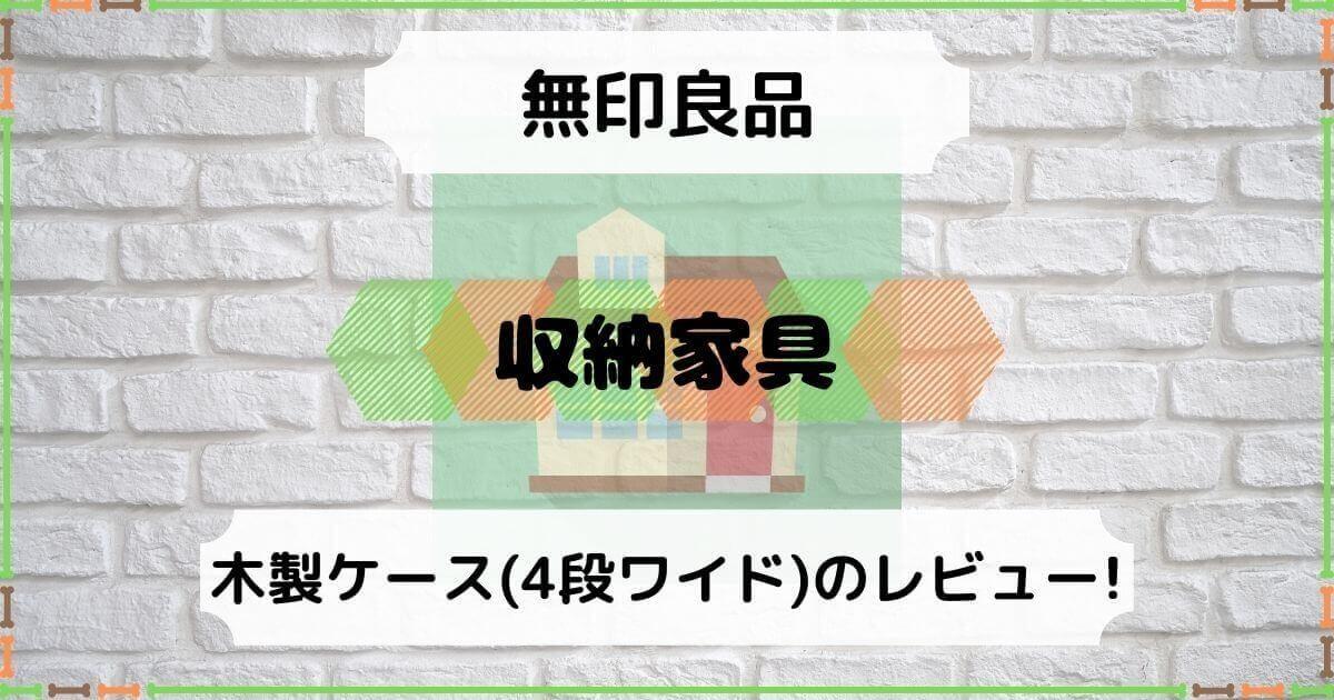 【無印良品】木製収納ケースがユニットシェルフの引き出しにおすすめ!