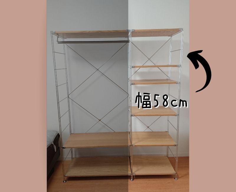 無印良品ユニットシェルフ 幅58cm増設
