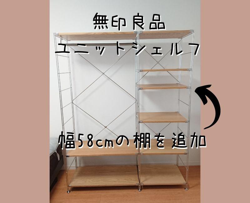 無印良品ユニットシェルフ 幅56cmの棚を追加