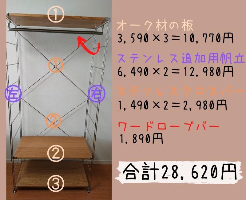【無印良品】ユニットシェルフ お値段 詳細