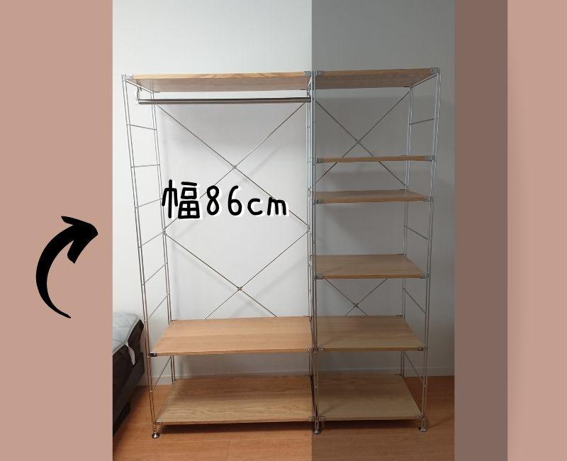 【無印良品】ユニットシェルフ 幅86cm