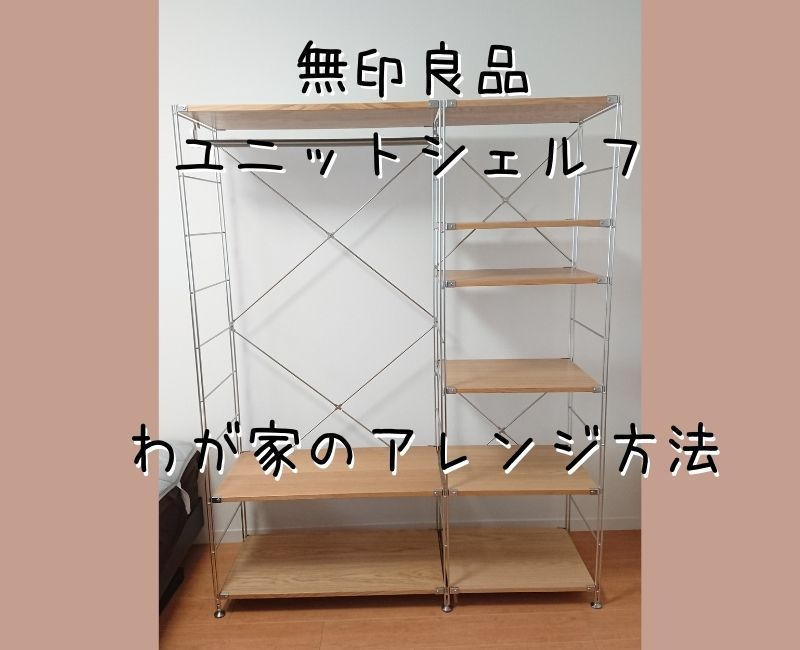 【無印良品】ユニットシェルフ わが家のアレンジ方法