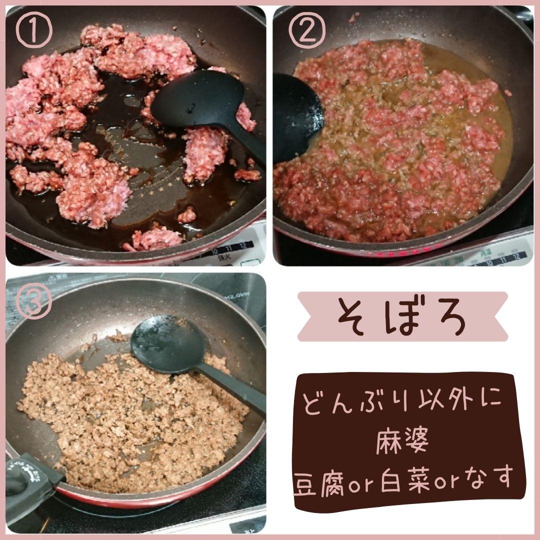コストコのひき肉を使った冷凍保存レシピ:そぼろ