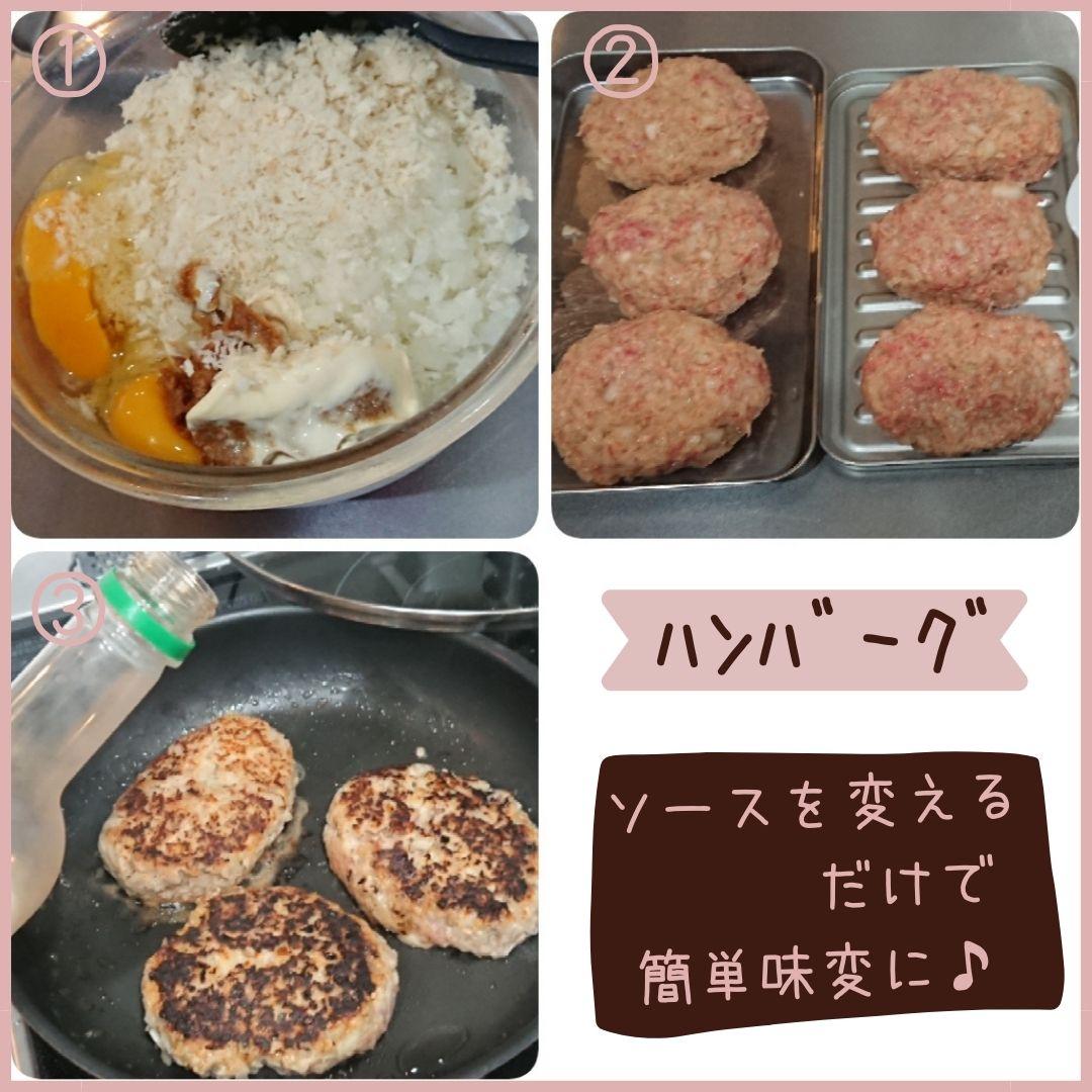 コストコのひき肉を使った冷凍保存レシピ:ハンバーグ