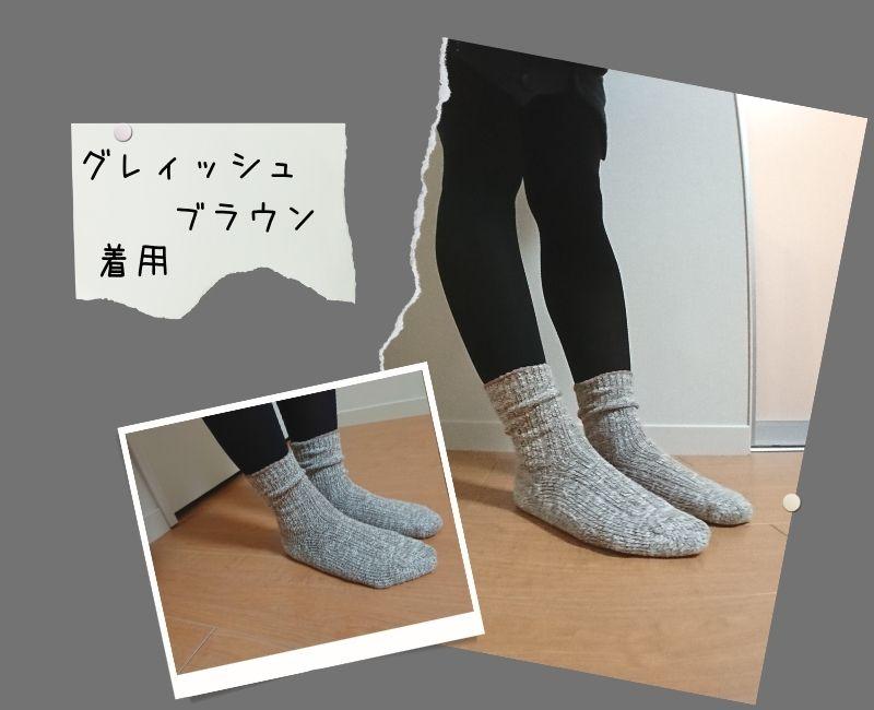 重ね履き 黒タイツ(透けなし)×【無印良品】直角靴下 ムラ糸(グレィッシュブラウン)