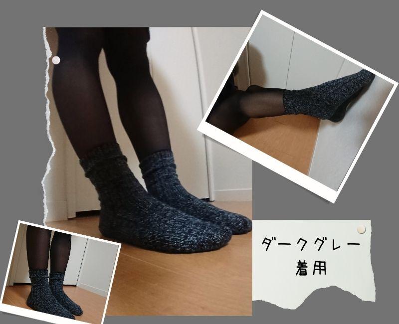 重ね履き 黒タイツ(透けあり)×【無印良品】直角靴下 ムラ糸(ダークグレー)