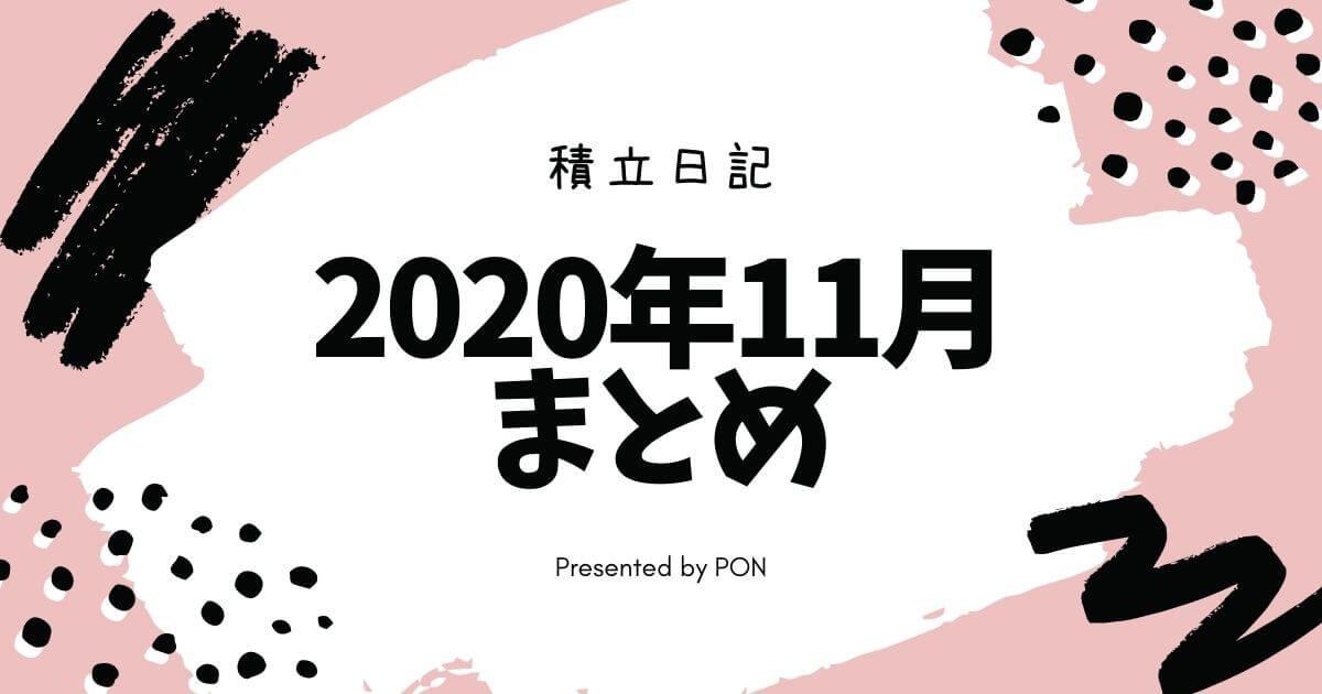 30代(主婦)の派遣の仕事・副業のまとめ 積立日記/2020年11月