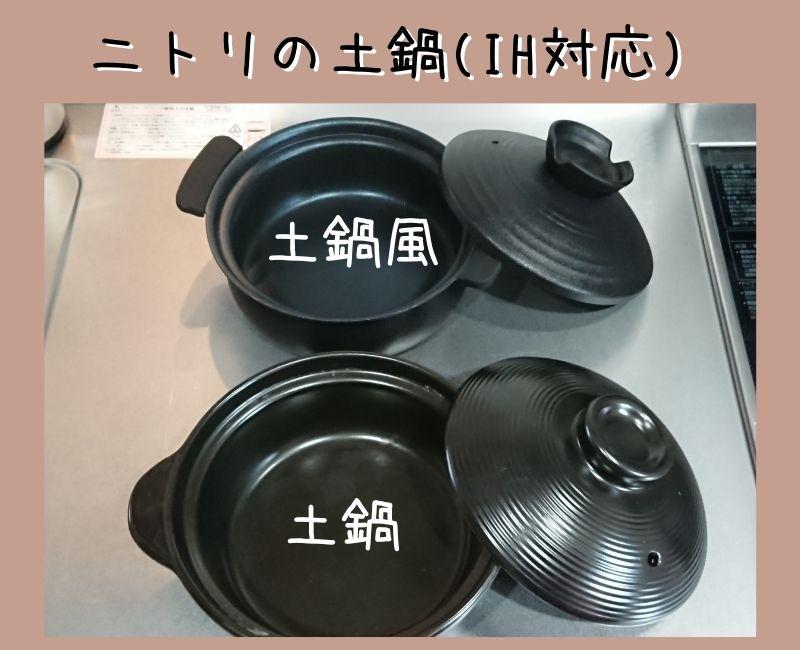 写真で比較!ニトリの『土鍋』と『土鍋風』