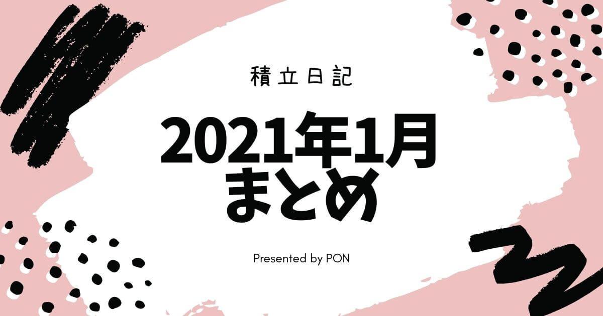 30代(主婦)の派遣の仕事・副業のまとめ 積立日記2021年1月