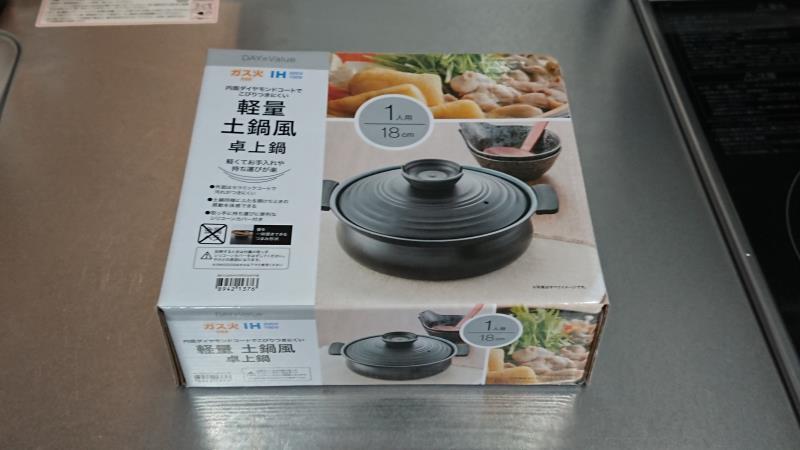 【ニトリ】軽量土鍋風卓上鍋とは