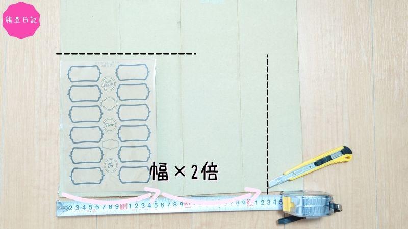 【メルカリ】シールが売れた時の梱包の方法。段ボールを使う。