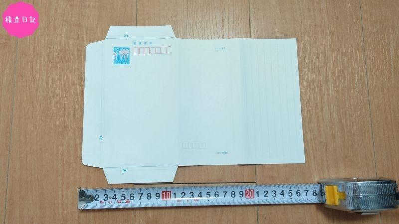 メルカリでスタッカーを最安で送る方法は郵便書簡(ミニレター) 63円