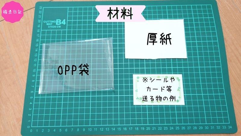 【メルカリ】シールを最安で送る方法 ミニレターの梱包材料