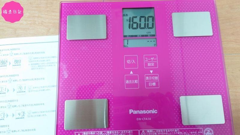 EW-CFA14体重計のユーザー測定機能