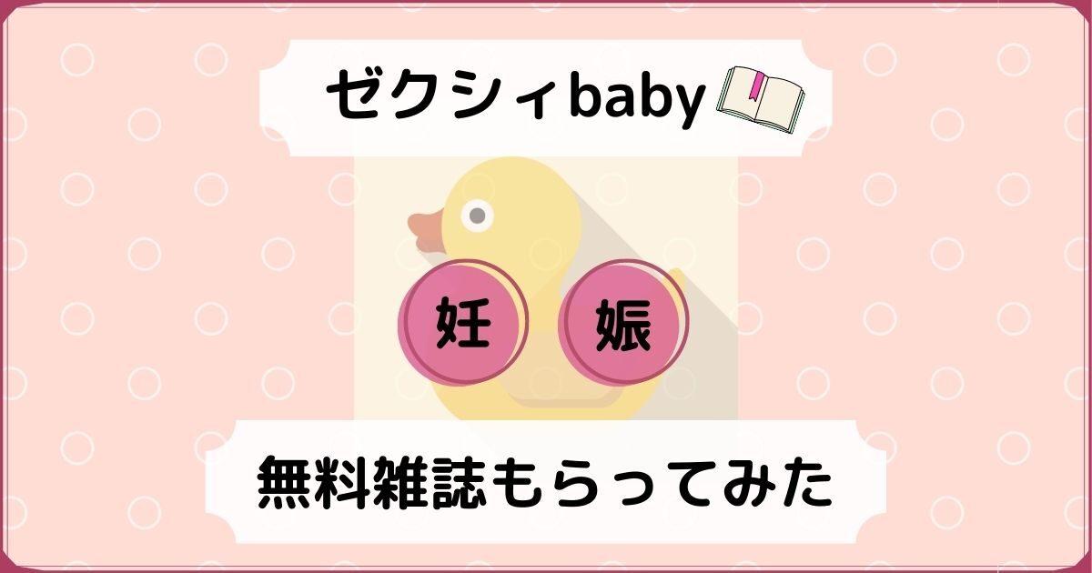 無料雑誌ゼクシィ妊婦のための本で妊娠初期からの気をつける行動を学ぶ