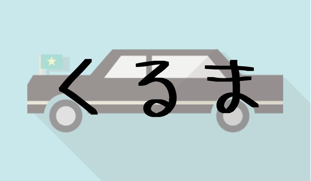 30代主婦の自動車の記事