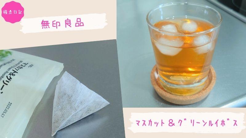 カフェインレスティー③無印良品 マスカット&グリーンルイボス