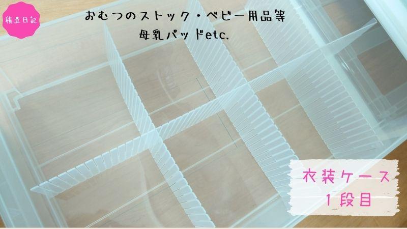 無印良品の衣装ケース×仕切板でベビー服の収納を作ってみた②