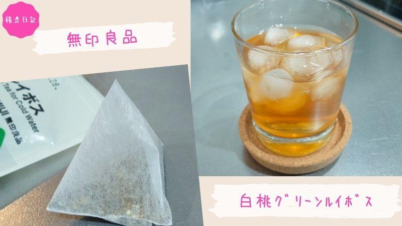 カフェインレスティー③無印良品 白桃&グリーンルイボス