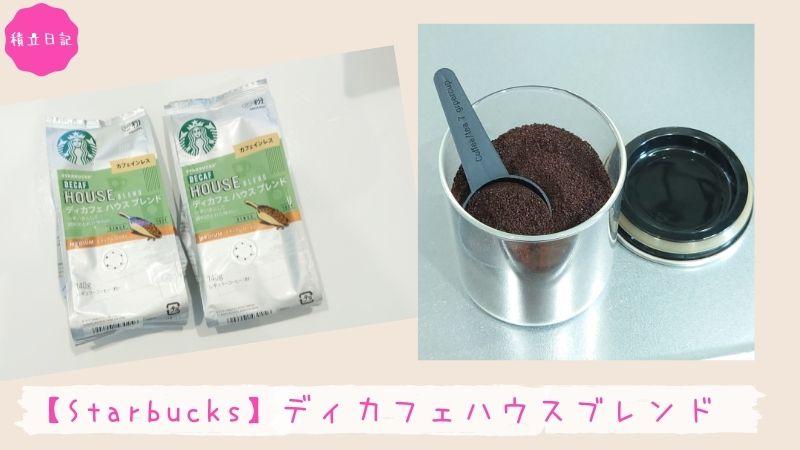 カフェインレス飲み物①スターバックスコーヒー ディカフェ ハウス ブレンド