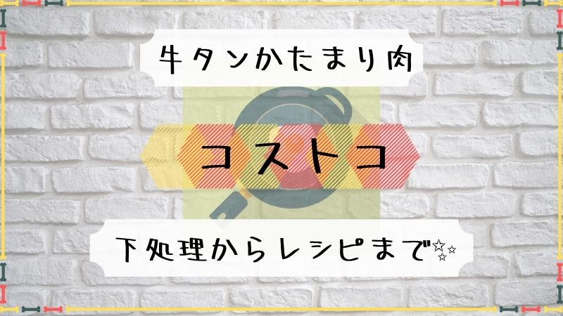 【コストコ】牛タンの血抜きは不要!捌き方~冷凍保存や作り置きレシピ!
