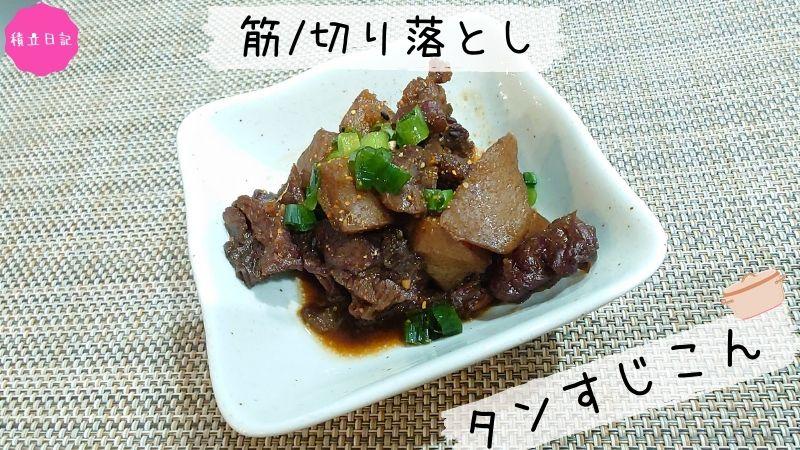 コストコの牛タン レシピ③筋や切り落とし部分はすじこんに【作り置きレシピ】
