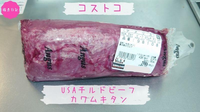 【コストコ購入品】牛タンかたまり肉