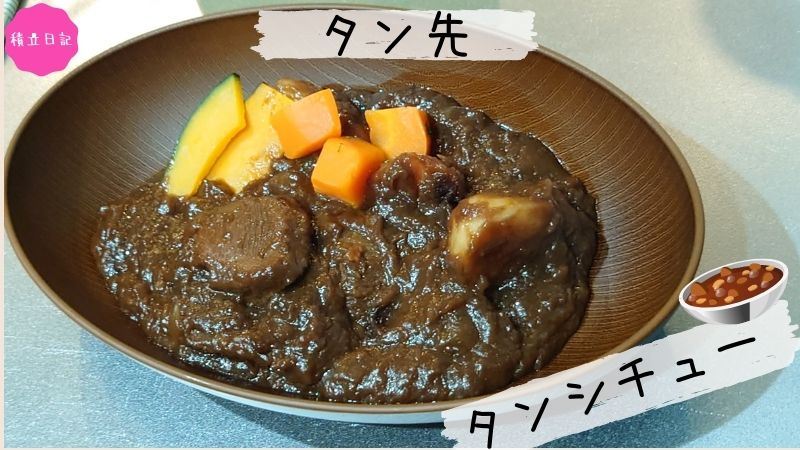 コストコの牛タン レシピ②タン先はタンシチューがおすすめ