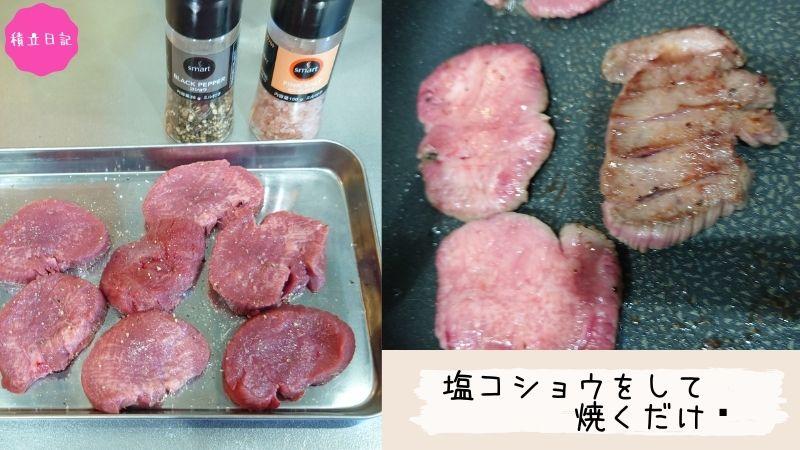 コストコの牛タンのかたまりのレシピ!タン元は焼き肉に!