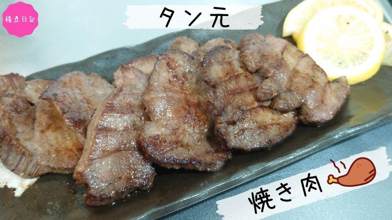コストコの牛タン レシピ①タン元は焼き肉に