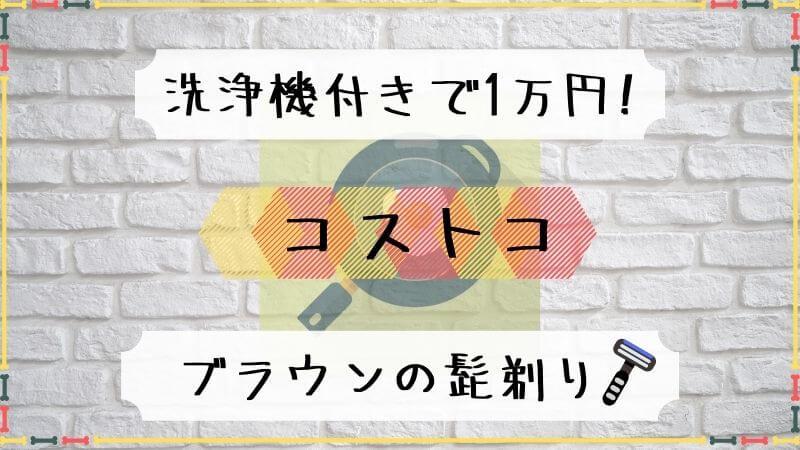 【コストコ】洗浄機付きの髭剃りが1万円!ブラウンの電気シェーバー購入