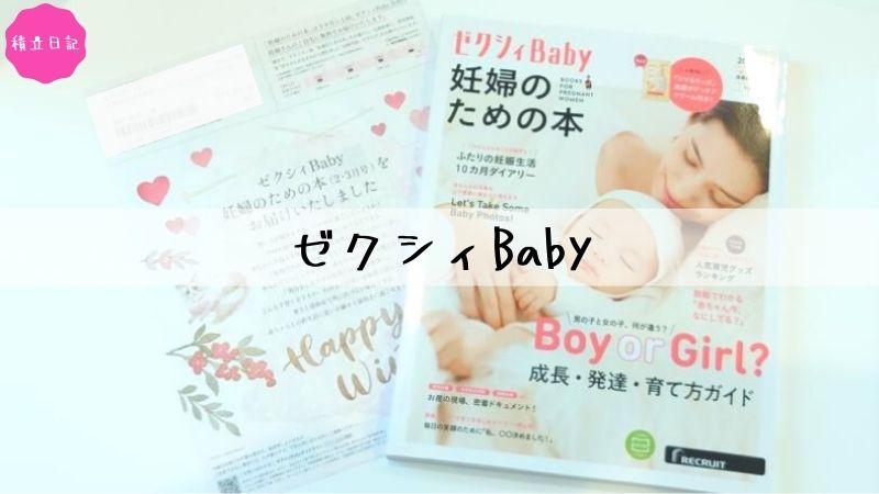 初めての出産に。無料でもらえる本【ゼクシィBaby】
