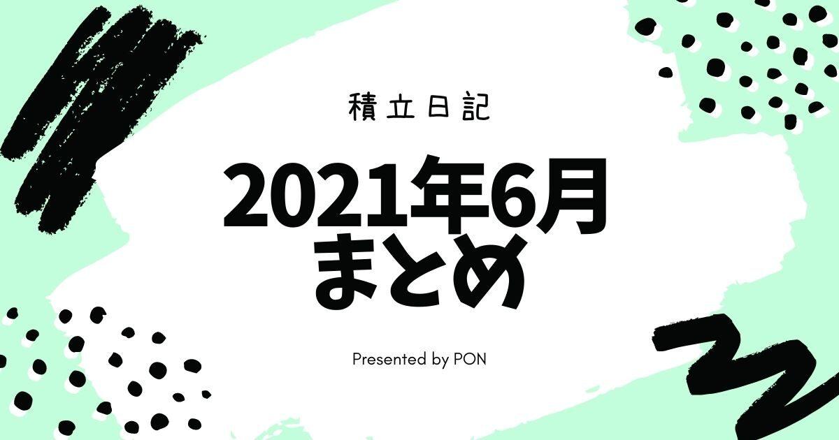 30代(主婦)の派遣の仕事・副業のまとめ 積立日記2021年6月