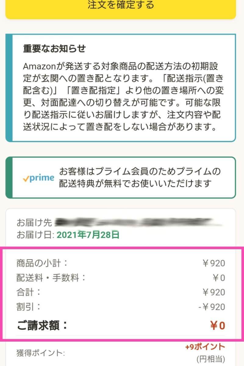 amazonのお試しBoxは無料!確認方法