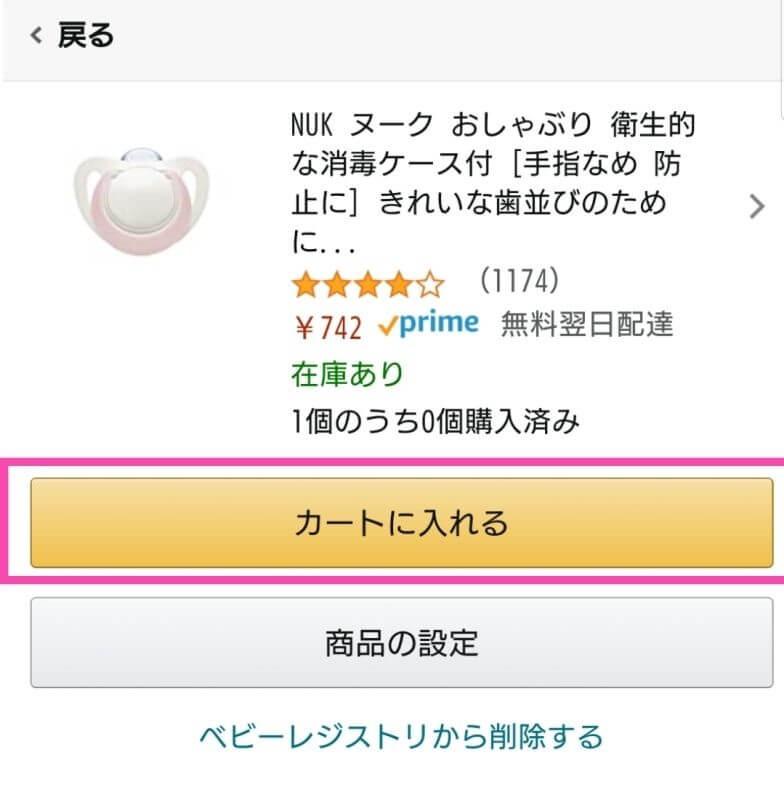 amazonのサンプルボックスのもらい方_レジストリから700円分の商品を買う②