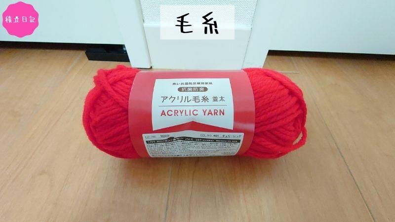 100均でそろえるニューボーンフォトの小物⑤毛糸