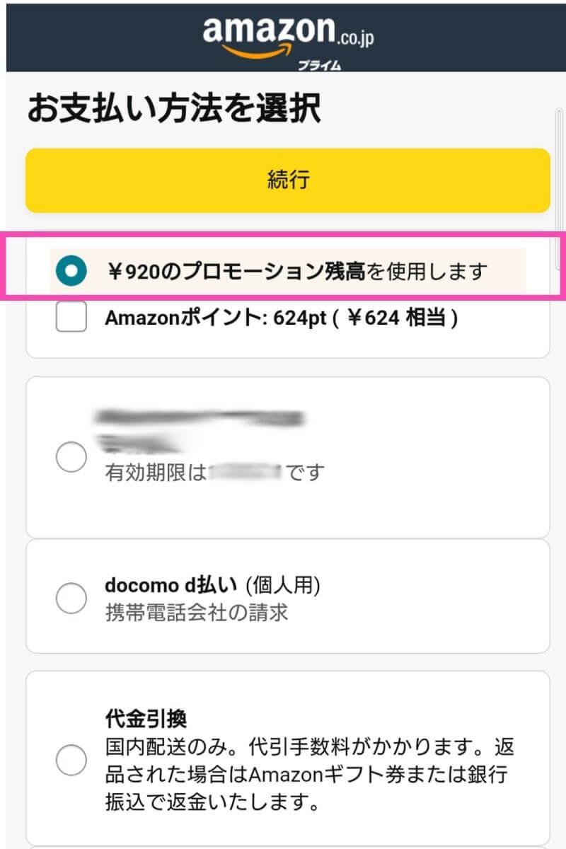 amazonのお試しBoxは無料!だまされないで!