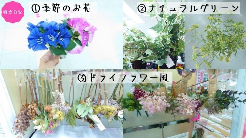 100均でそろえるニューボーンフォトの小物①お花・グリーン/種類