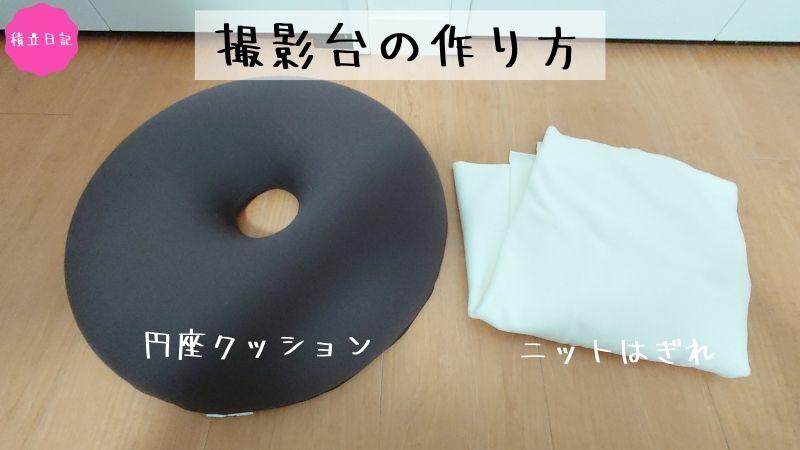 ニューボーンフォトの撮影台/材料は円座クッションと敷物(バスタオルや毛布でも可)