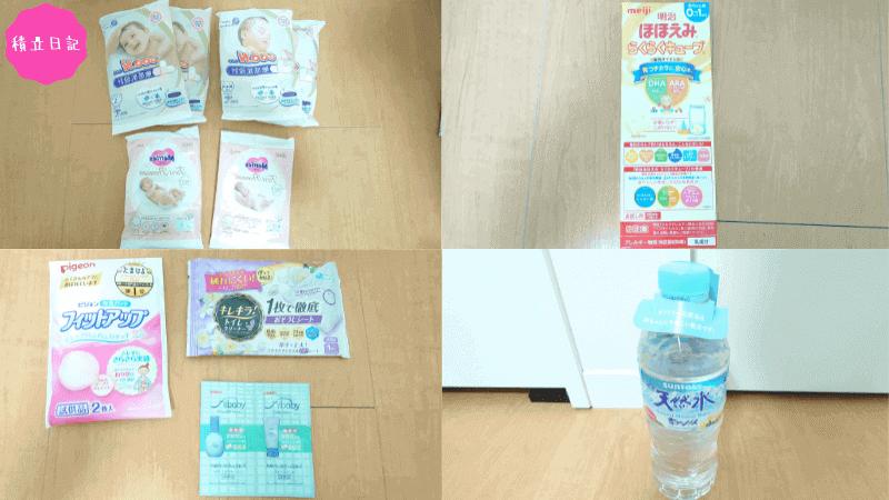 【妊婦無料】amazonでもらえる!ベビー用品のサンプルボックス